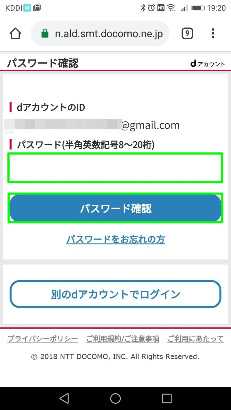 【ドコモ子育て応援プログラム】dアカウントとパスワードを入力
