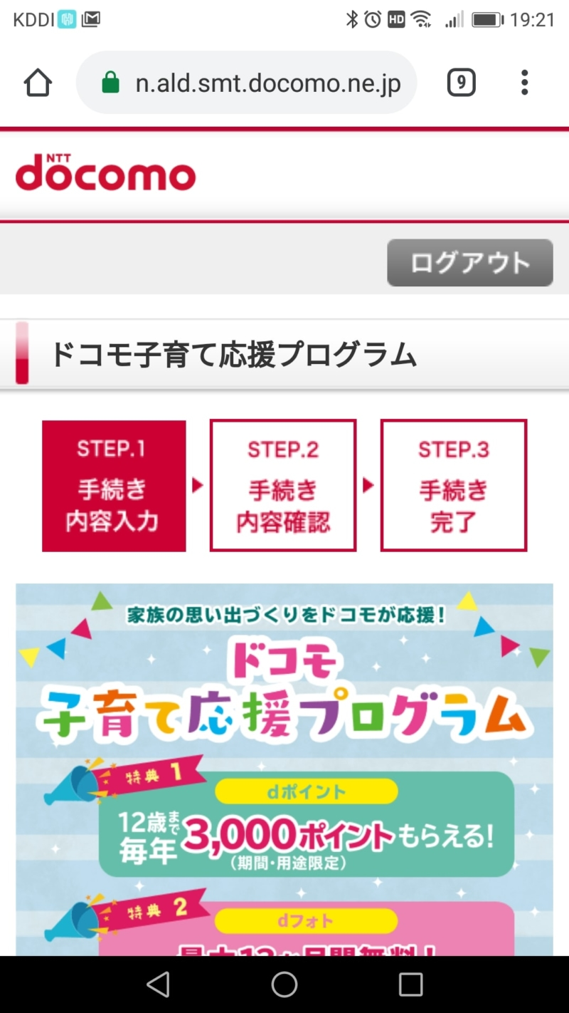 【ドコモ子育て応援プログラム】手続き開始
