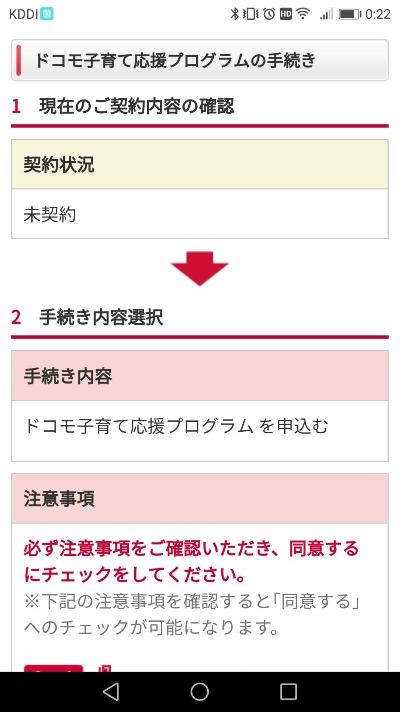 【ドコモ子育て応援プログラム】手続き内容選択