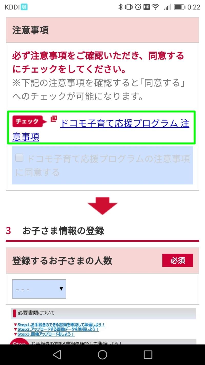 【ドコモ子育て応援プログラム】注意事項