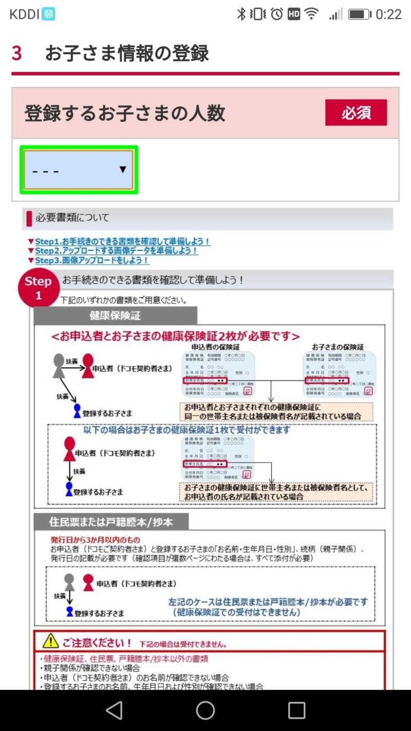 【ドコモ子育て応援プログラム】登録するお子様の人数