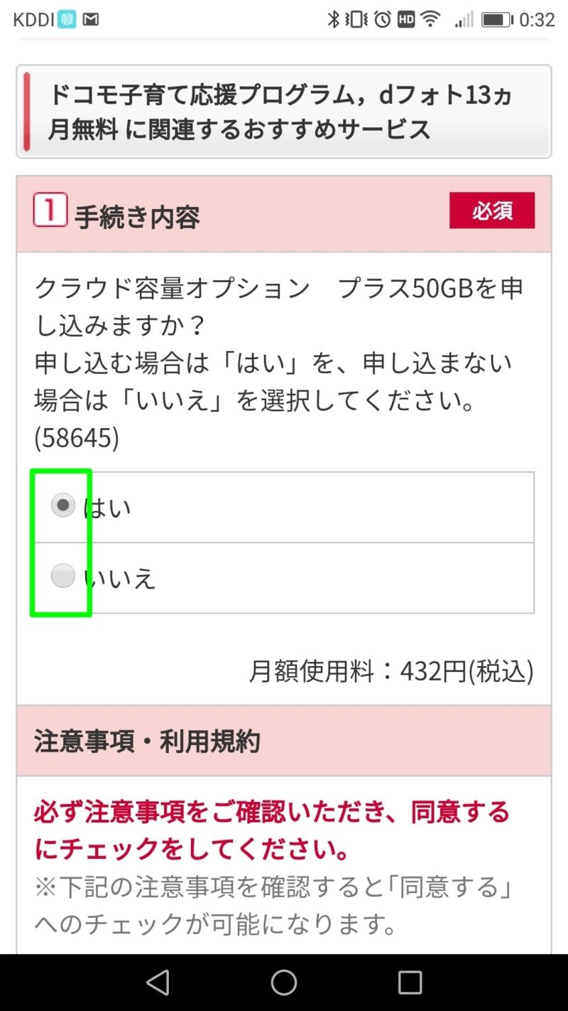 【ドコモ子育て応援プログラム】dフォト13ヵ月無料