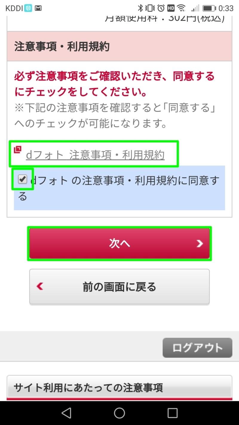 【ドコモ子育て応援プログラム】dフォト注意事項・利用規約