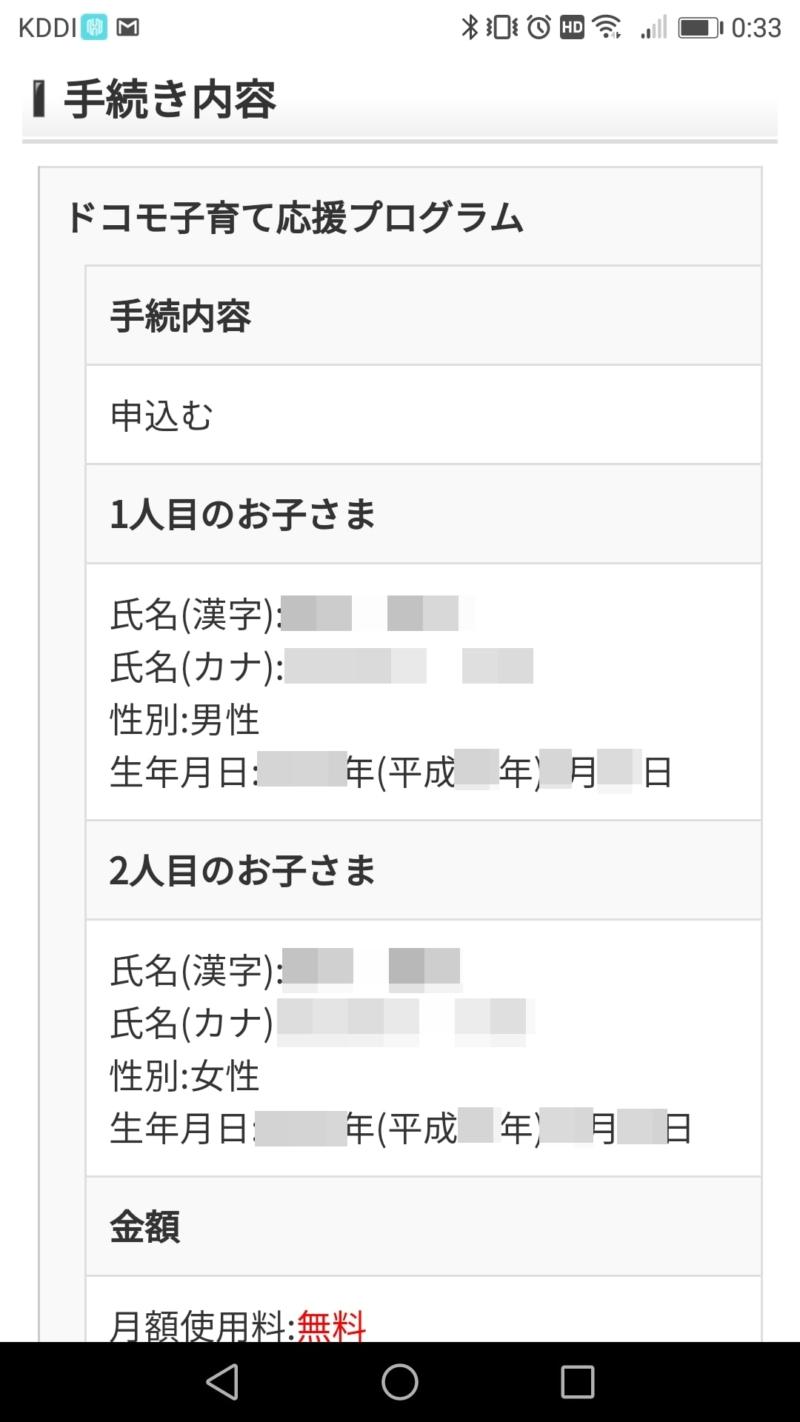 【ドコモ子育て応援プログラム】手続き内容確認