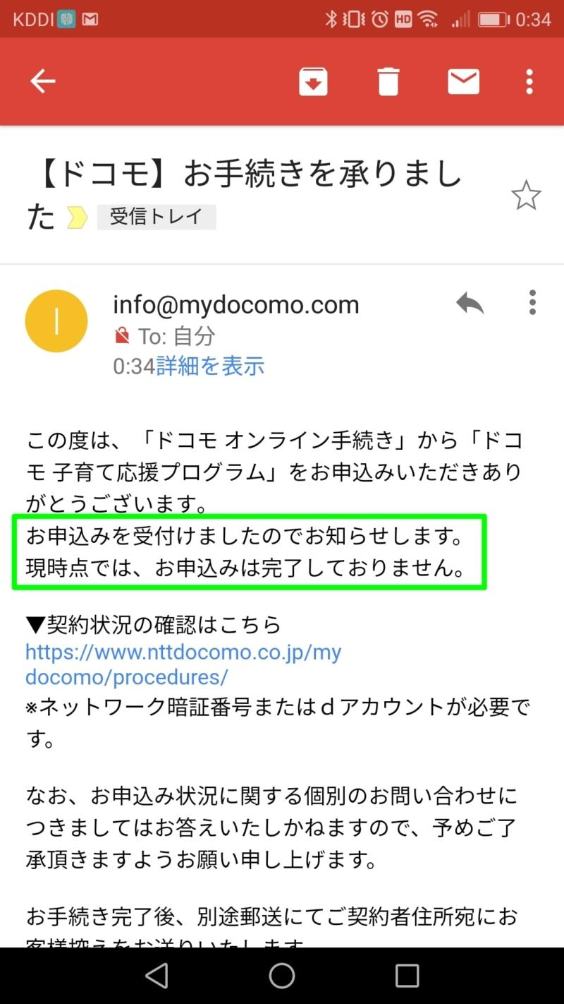 【ドコモ子育て応援プログラム】お手続き完了メール