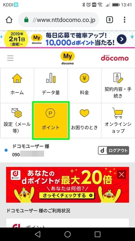 【dポイントを携帯料金に利用する】My docomoの「ポイント」のボタンを押す。