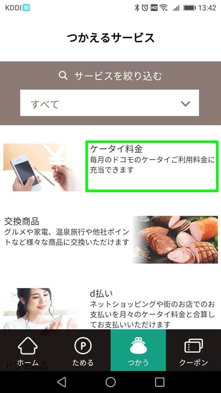 【dポイントを携帯料金に利用する】ケータイ料金