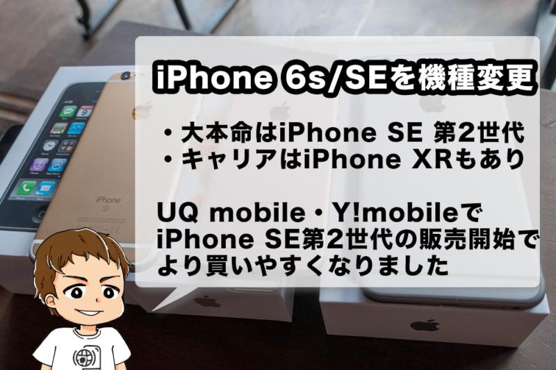 iPhone 6s・iPhone SEからの機種変更