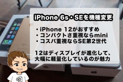 iPhone 6s・SEを機種変更