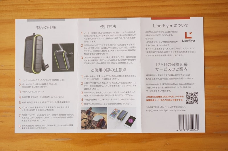 【Chargi-Q mini(チャージックミニ)ソーラーチャージャー モバイルバッテリー 】取扱説明書