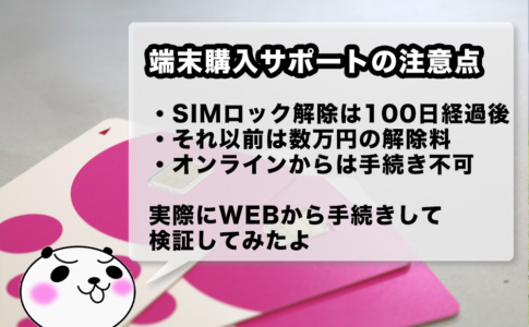 ドコモ端末購入サポートスマホをSIMロック解除