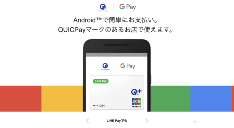 Google PayでQUICPay
