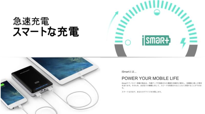 iSmart2.0で急速充電