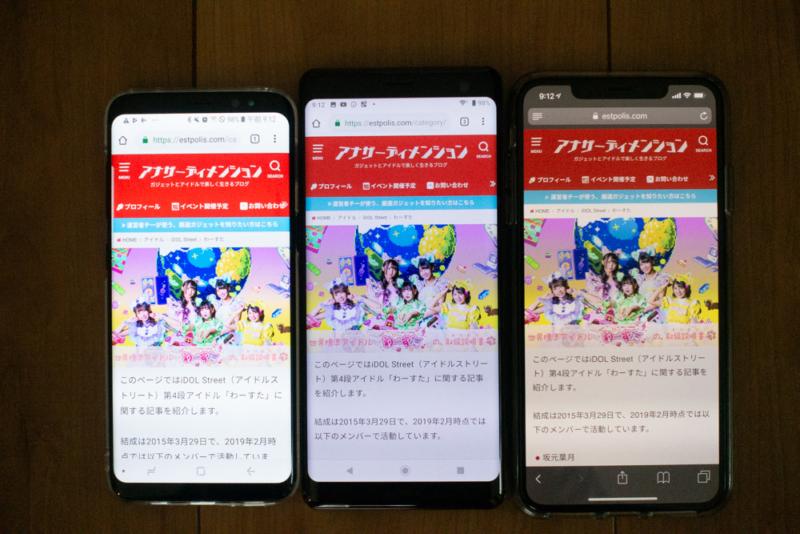 Galaxy・iPhoneとの画質比較