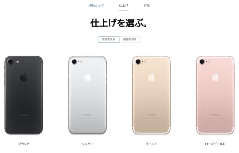 iPhone 7のカラーバリエーション