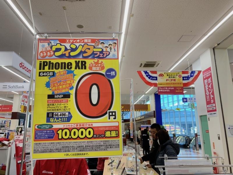 iPhone XR・XはMNP限定で投げ売りされている