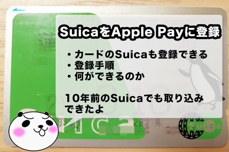 SuicaカードをApple Payに取り込む方法