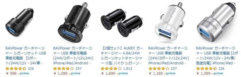 【RAVPower カーチャージャー シガーソケット USB 車載充電器】比較