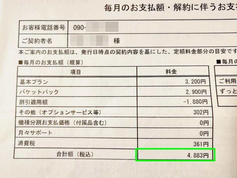 【docomo初回請求】サンキューレター概算支払額