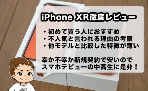 iPhone XR徹底レビュー