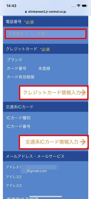 【スマートEX会員登録】クレジットカード情報入力・交通系ICカード情報入力