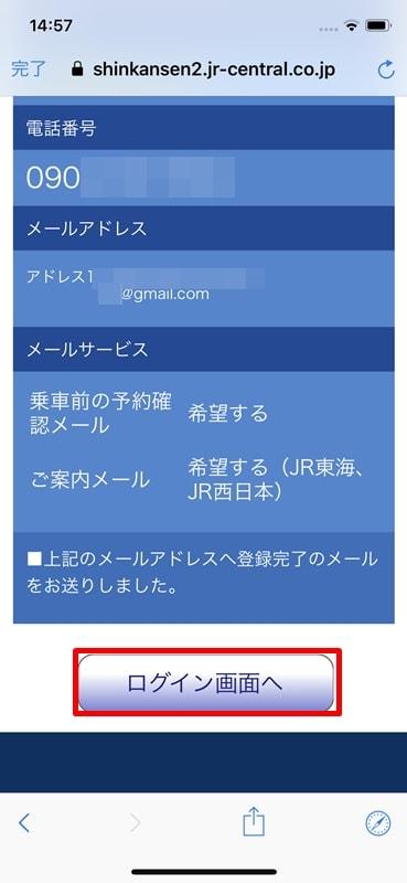 【スマートEX会員登録】ログイン画面へ