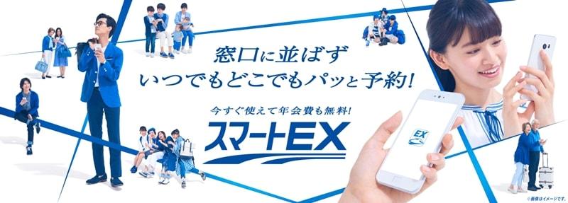 【スマートEXの使い方】スマートEXとは