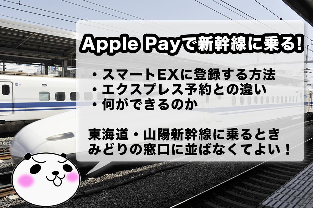 Apple PayでスマートEXを利用する方法