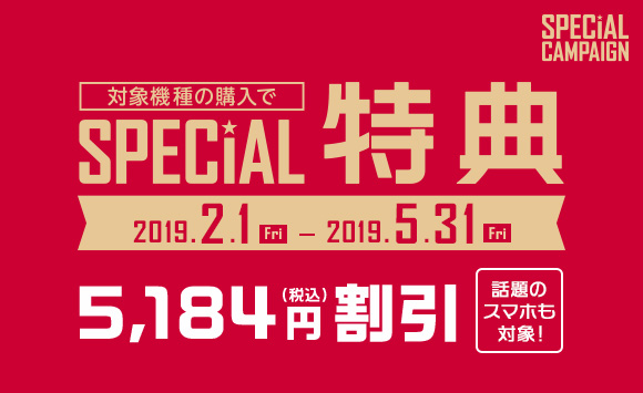 「SPECIAL 特典」対象機種の購入で「5,184円割引」