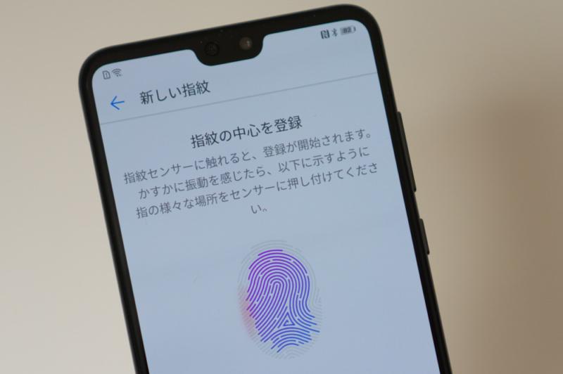 指紋認証にも対応