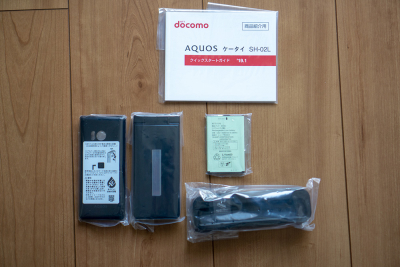 AQUOS ケータイ SH-02L同梱品