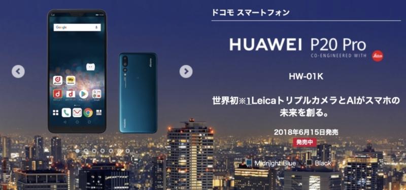 「HUAWEI P20 Pro HW-01K」