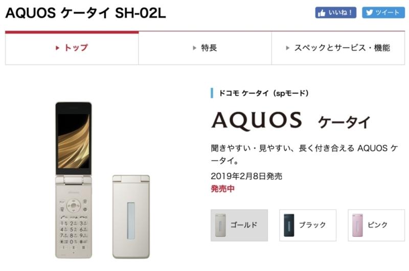 「AQUOS ケータイ SH-02L」