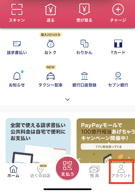 PayPayアプリ アカウント