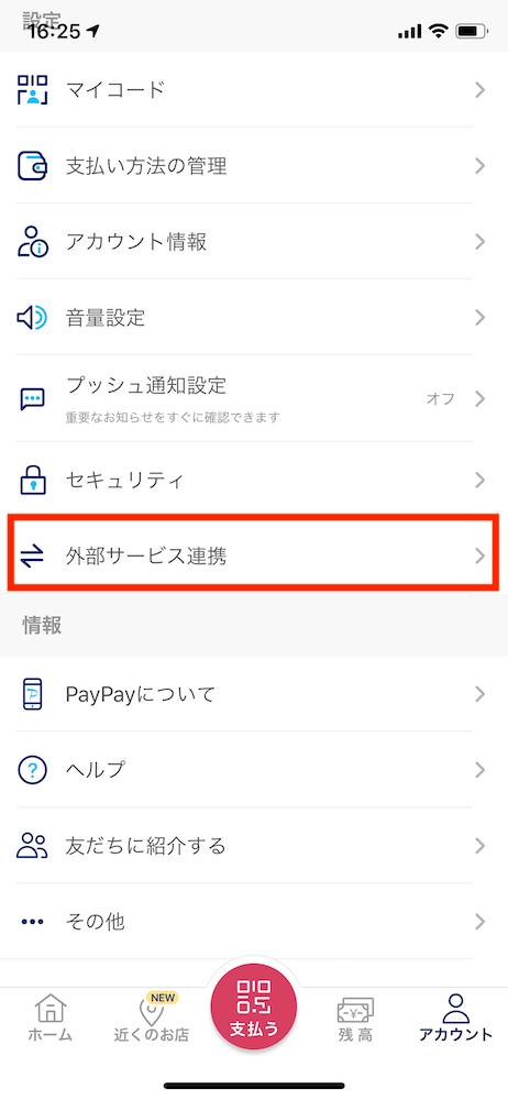 PayPayアプリ 外部サービス連携