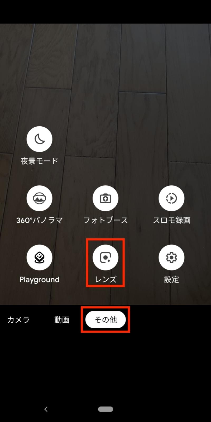 GoogleカメラからGoogleレンズを起動