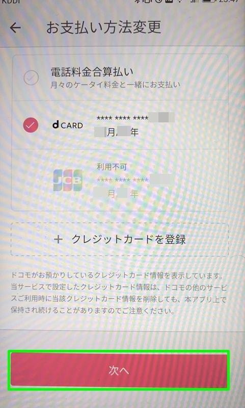 【d払い】クレジットカードを登録して、次へを押す