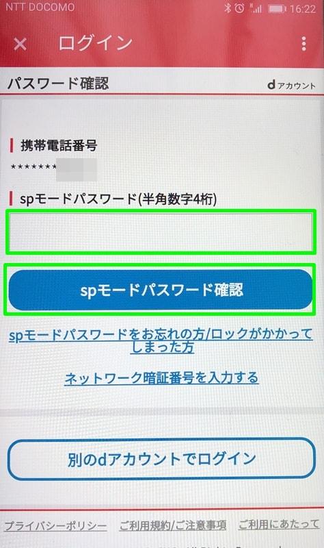 【d払い】spモードパスワードを入力