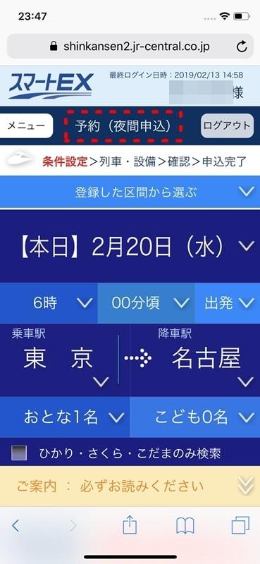 【スマートex 乗り方】夜間申込