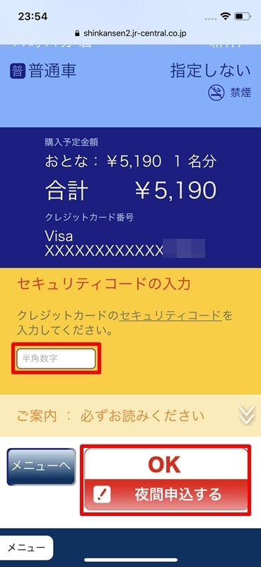 【スマートex 乗り方】セキュリティコードを入力後申し込む