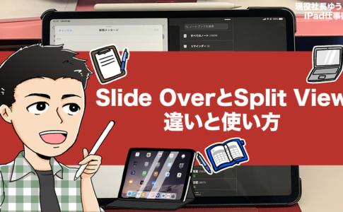 iPadしか使えない機能「Slide Over・Split View」について