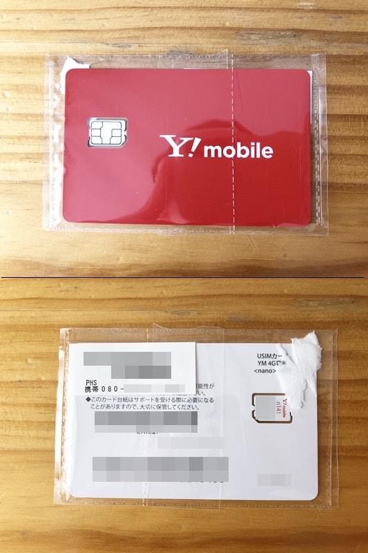 【Y!mobile:開通】SIMカード