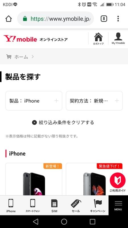 【Y!mobileオンラインストア申込方法】iPhoneの製品ページ