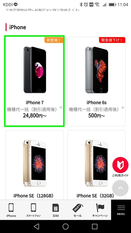 【Y!mobileオンラインストア申込方法】iPhone 7を選ぶ