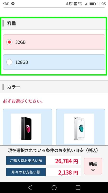 【Y!mobileオンラインストア申込方法】容量を選ぶ