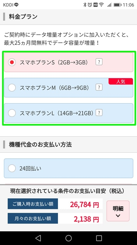 【Y!mobileオンラインストア申込方法】料金プランを選ぶ