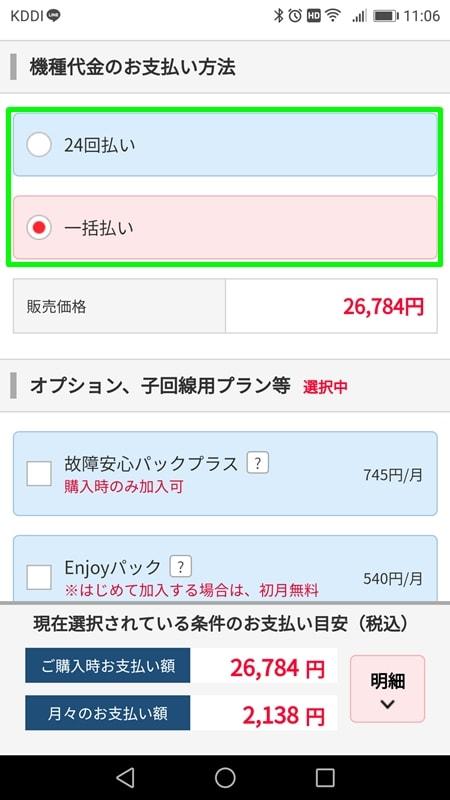 【Y!mobileオンラインストア申込方法】機種代金の支払方法を選ぶ