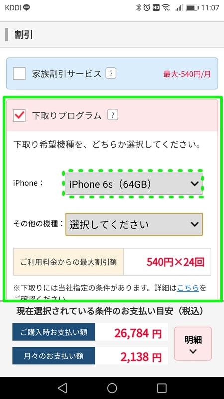 【Y!mobileオンラインストア申込方法】下取りプログラムを選ぶ