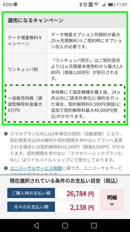 【Y!mobileオンラインストア申込方法】適用になるキャンペーンを確認する