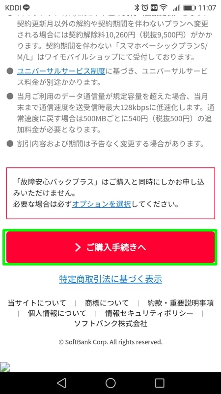 【Y!mobileオンラインストア申込方法】ご購入手続きへ